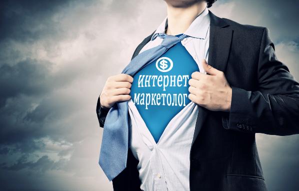 Какими знаниями должен обладать интернет-маркетолог