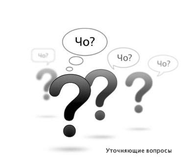 Уточняющие вопросы по скриптам продаж