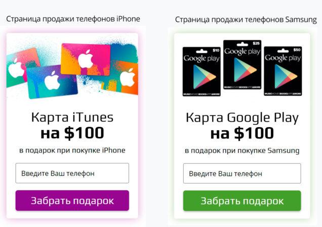 Примеры формы заказа обратного звонка для двух разных карточек товара