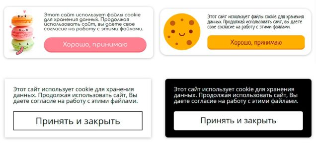 Шаблоны для предупреждения об использовании cookies на сайте и взятием разрешения у посетителя